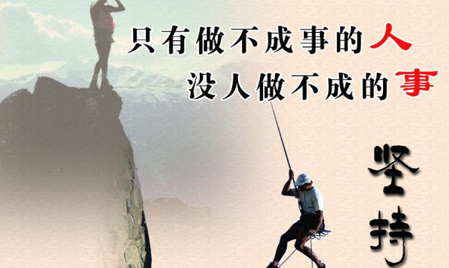 勵志人生:對自己不夠狠,你將一無所有