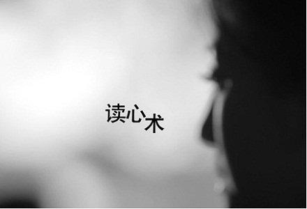 Image result for 學點讀心術教你看透人心