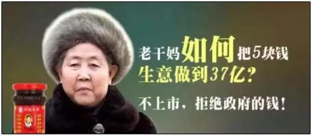 老乾媽又被催上市了! 這個沒讀過書的老太太到底有啥獨特的魔力?