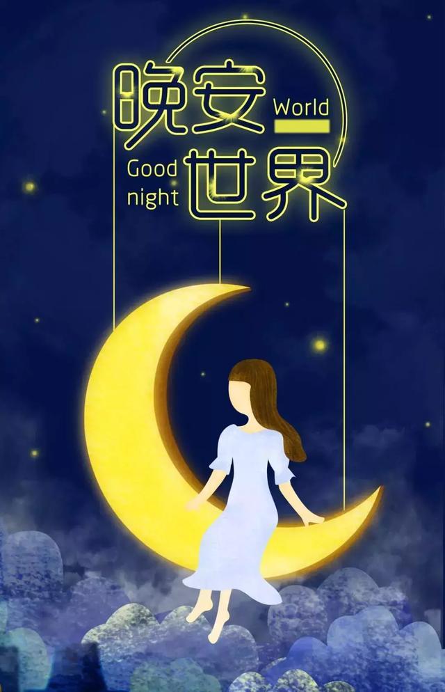 有一種努力叫———靠自己! 晚安!
