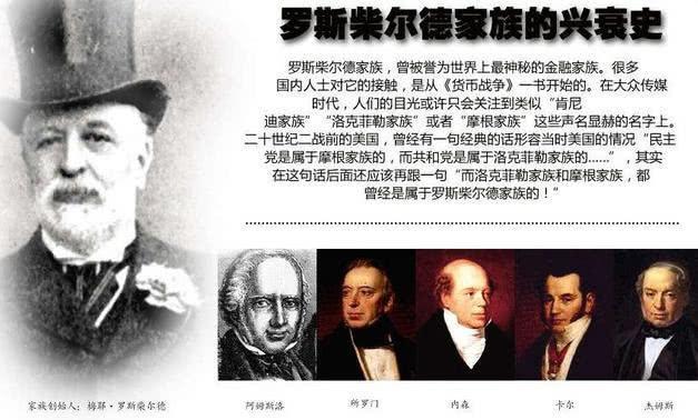 全球最富有的十大家族! 中國僅一位上榜