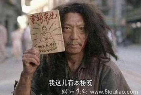 Image result for 周星馳 乞丐