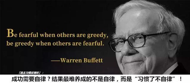 """成功需要自律? 結果最難養成的不是自律,而是""""習慣了不自律""""!"""