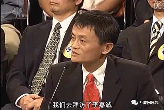 馬雲:李嘉誠憑什麼做什麼都成功?