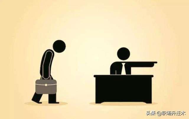 職場用這個方式廢掉一個人,真是太隱秘了,我不說,你很難知道
