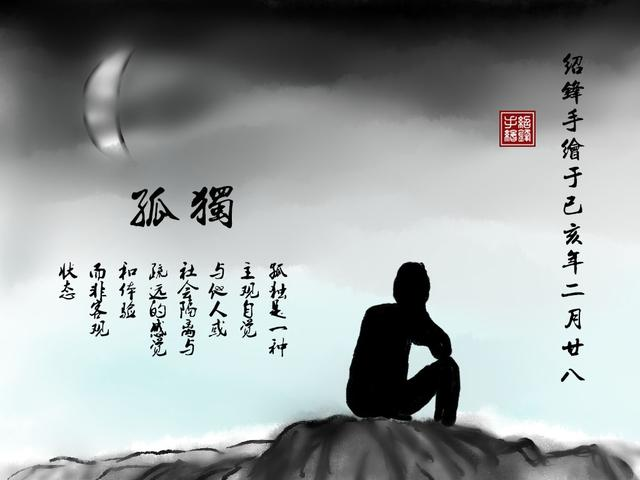 孤獨,也是一種境界