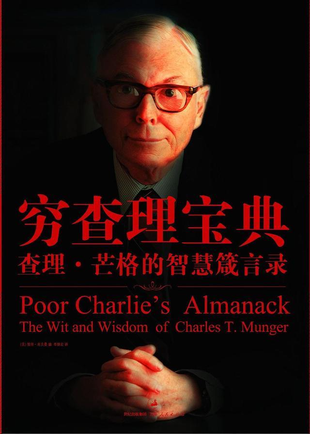 股神巴菲特背後的那個男人——查理·芒格,教你智慧人生6堂課
