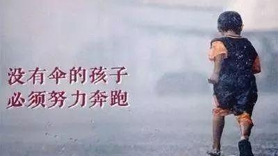 沒有傘的孩子,你還有什麼資格不奔跑