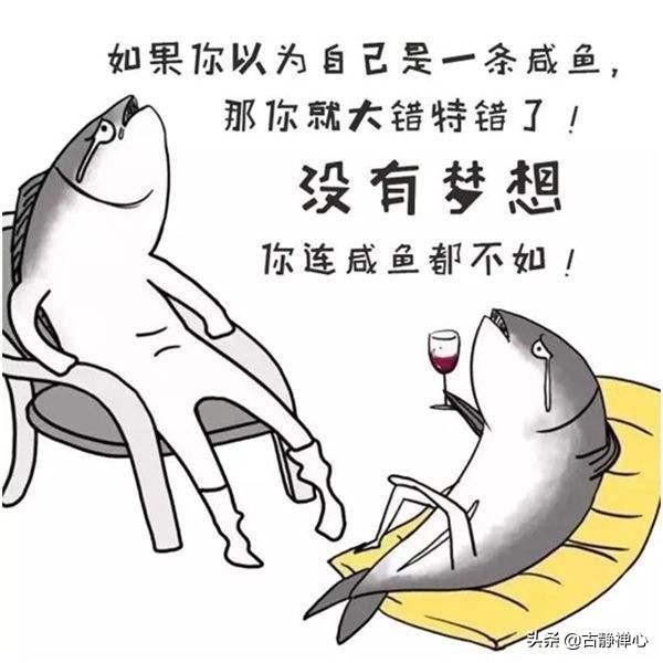 一條鹹魚想翻身,要熬過3種苦,才會有翻身之日!