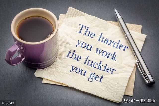 不是成功來得慢,而是你努力得不夠狠