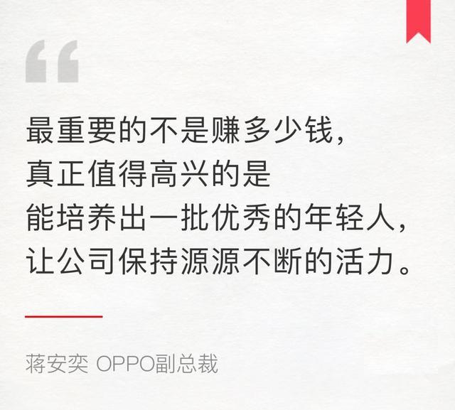 "OPPO副总裁最新演讲:比努力更重要的,是永远""年轻"""