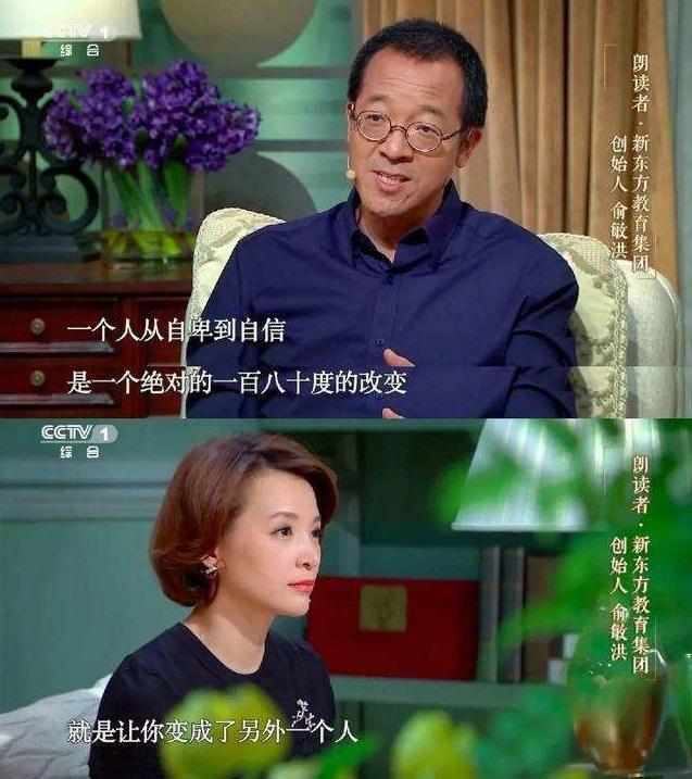 俞敏洪:我用了10年时间从自卑走向自信,回头真想给自己一拳