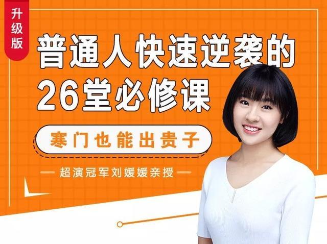 《超級演說家》冠軍劉媛媛:如何才能擺脫現狀,實現逆襲?