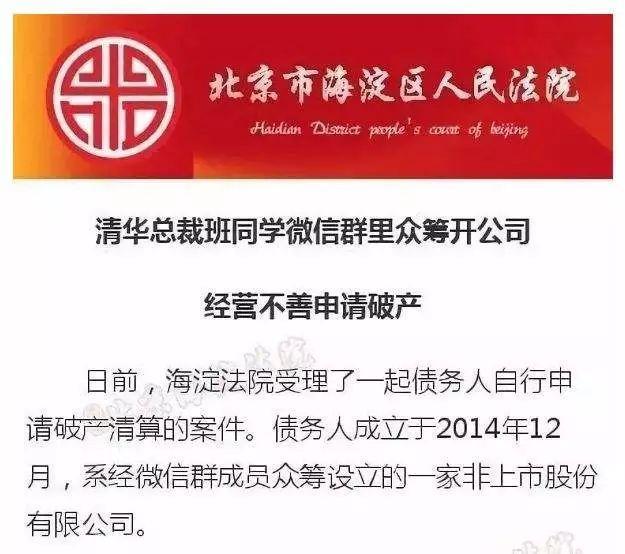 清華總裁班34學員眾籌餐廳破產,連虧3年還欠300萬……