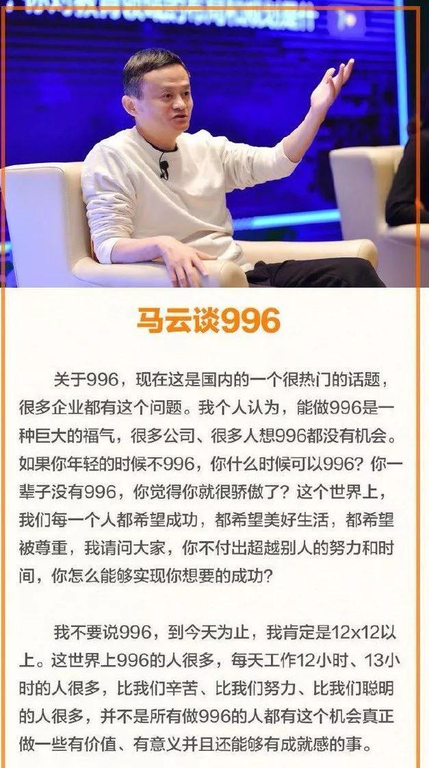 馬雲的996,劉強東的兄弟情:錢不給到位,別跟我談奮鬥