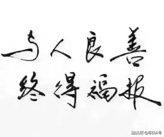 人生不可破的10條天規:人善人欺天不欺;人惡人怕天不怕!
