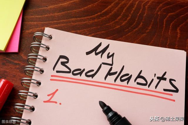 真正拖垮你的,不是你的能力,恰恰是你的壞習慣
